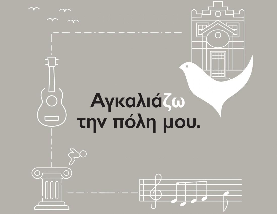 Dimitris Deligiannis Campaign 1