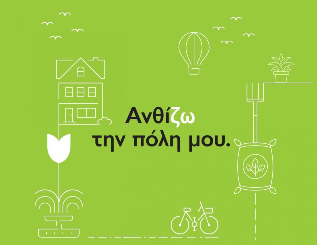 Dimitris Deligiannis Campaign 2