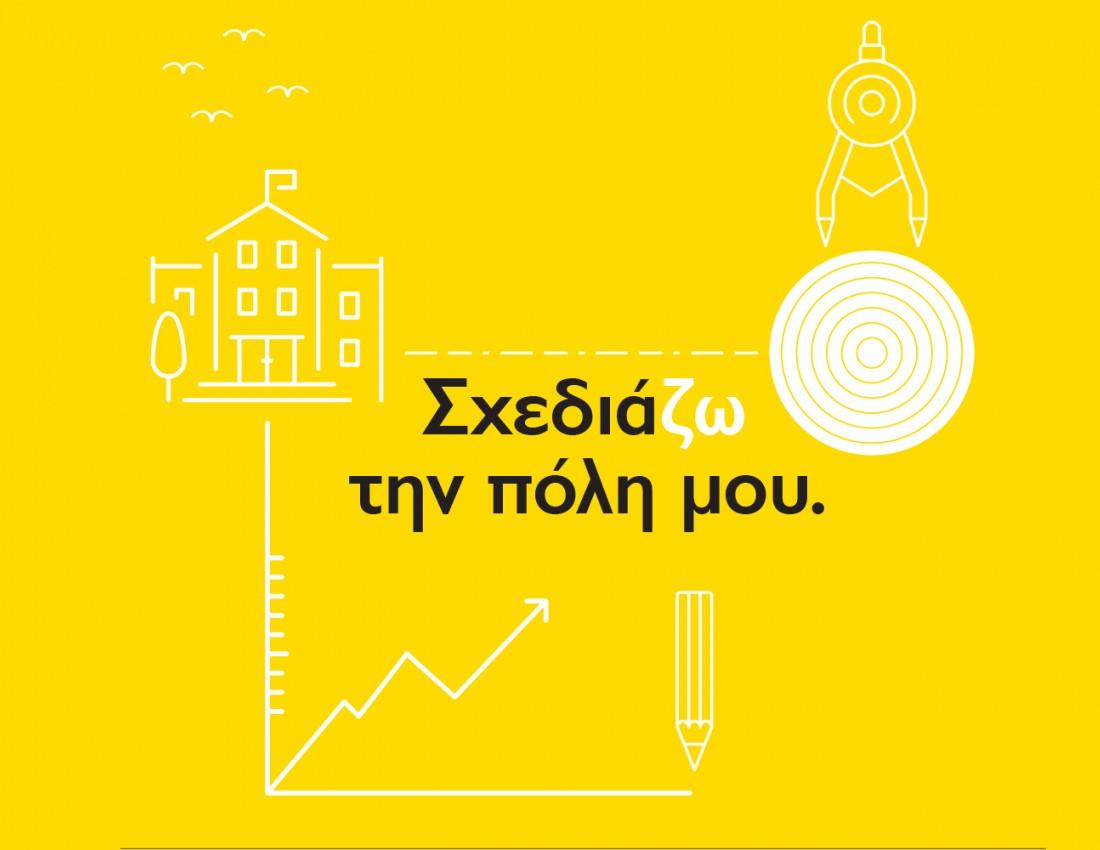 Dimitris Deligiannis Campaign 5