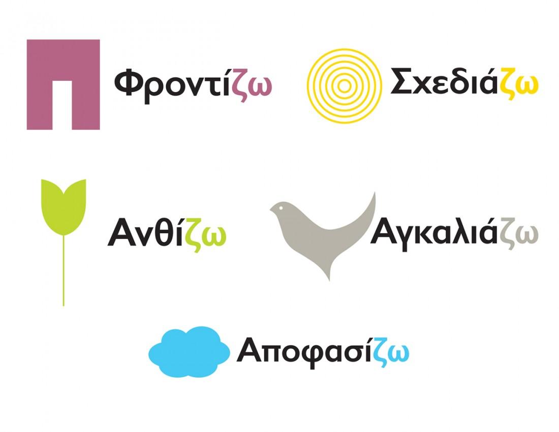 Dimitris Deligiannis Campaign 4