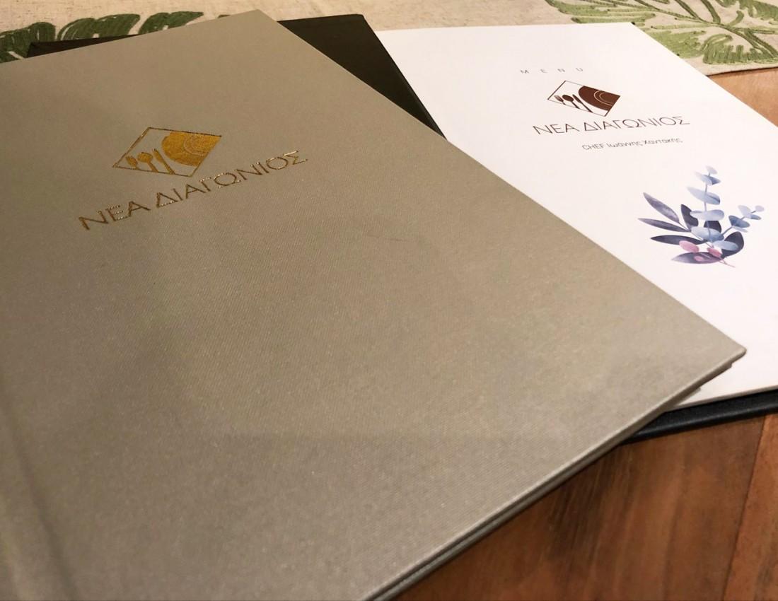 Nea Diagonios Catalogue 1