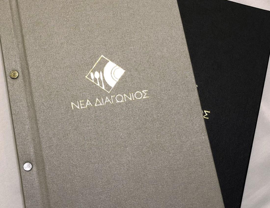 Nea Diagonios Catalogue 2